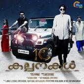 10 Kalpanakal (Original Motion Picture Soundtrack) by Various Artists