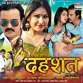 The Power of Dahashat (Original Motion Picture Soundtrack) by Various Artists