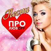 Песни про ЛюбOFF by Various Artists