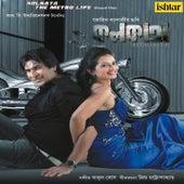 Kolkata the Metro Life by Various Artists