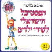 Festival Shirey Yeladim, Vol. 10 by Various Artists