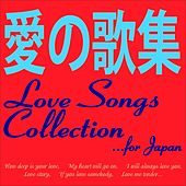 Love Songs Collection... For Japan (How Deep Is Your Love, My Heart Will Go on, I Will Always Love You, Love Story, If You Love Somebody, Love Me Tender...) by Various Artists