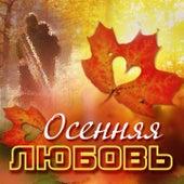 Осенняя любовь by Various Artists