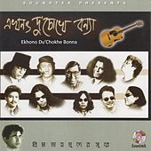 Ekhono Du'chokhe Bonna by Various Artists