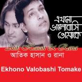 Ekhono Valobashi Tomake by Various Artists
