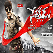 Sevakudu (Original Motion Picture Soundtrack) by Srikanthdeva
