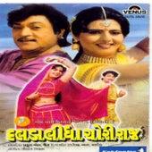 Daladalidha Choriraj by Various Artists