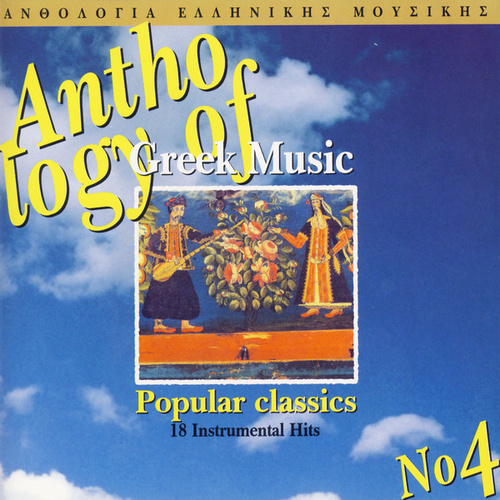 Popular Classics - Anthologia Tis Ellinikis Mousikis Vol 4. (Anthology Of Greek Music Vol. 4) by Various Artists