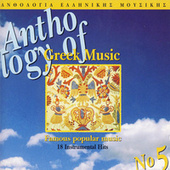 Famous Popular Music - Anthologia Tis Ellinikis Mousikis Vol. 5 (Anthology Of Greek Music Vol. 5) by Various Artists