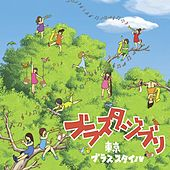 Brasta Ghibli by Tokyo Brass Style