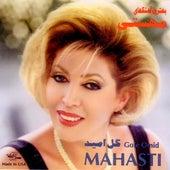 Gole Omid by Mahasti