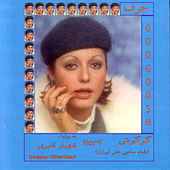 Harf by Googoosh