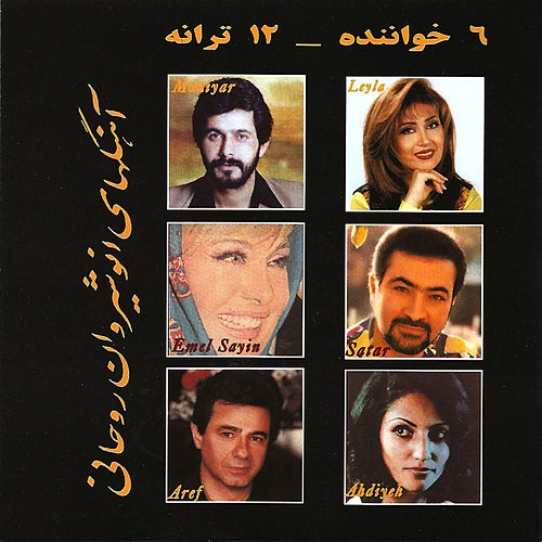 6 Singers 12 Songs by Anoushirvan Rohani