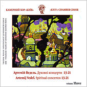 A.Vedel. Spiritual Choir Concertos No.13-21 by Kyiv Chamber Choir