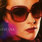 Skazhu tebe da - single (Скажу тебе да - Сингл) by Kristina