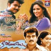 Thullatha Manamum Thullum & Nee Varuvai Ena by Various Artists
