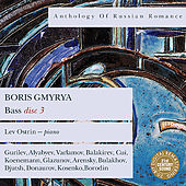 Anthology of Russian Romance: Boris Gmyrya, Vol. 3 by Boris Gmyrya