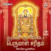 Thirumalai Sri Venkatesa Perumal Saritham by Gopika Poornima
