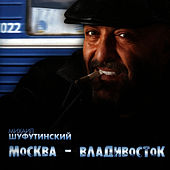 Москва-Владивосток (Moscow-Vladivostok) by Михаил Шуфутинский (Mikhail Shufutinsky)