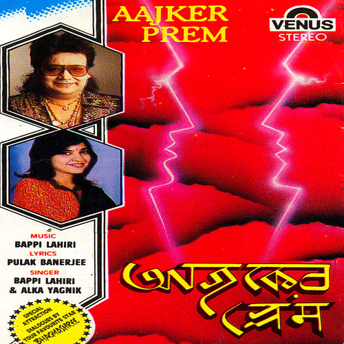 Aajker Prem (Bengali Songs) by Various Artists