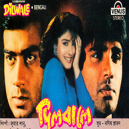 Dilwale (Bengali Songs) by Various Artists