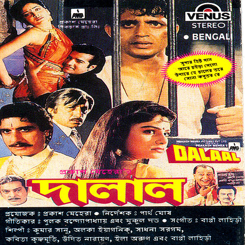 Dalaal (Bengali Film) by Various Artists