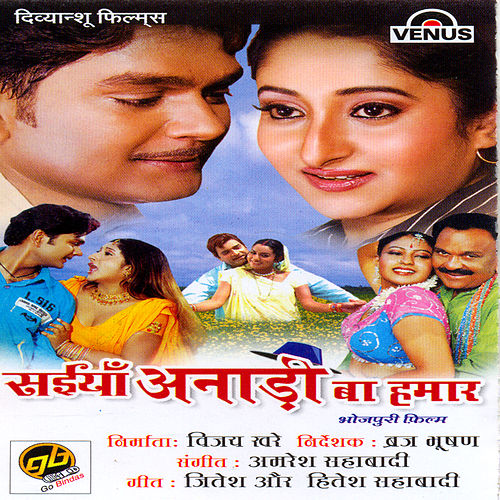 Saiyan Anadi Ba Hamar (Bhojpuri Film) by Various Artists