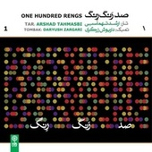 One Hundred Rengs by Various Artists