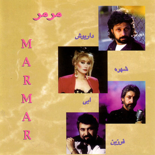 Mar Mar by Various Artists