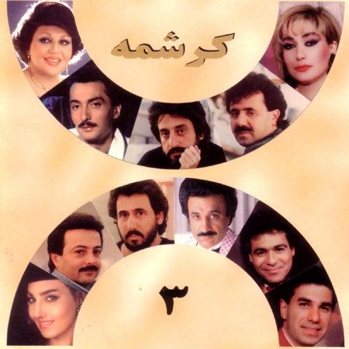 Kereshmeh 3 (Top 10) by Various Artists