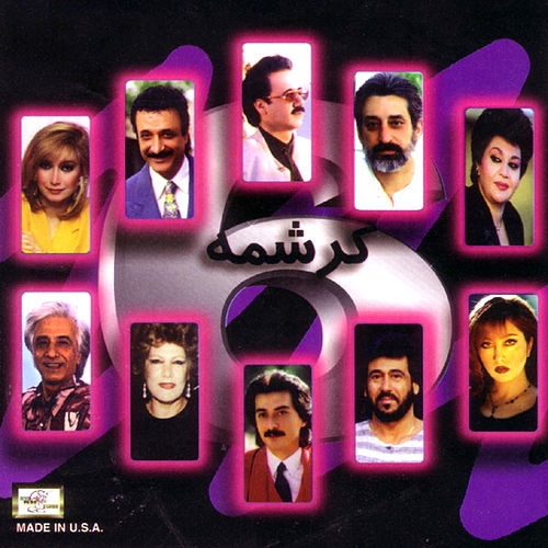 Kereshmeh 6 (Top 10) by Various Artists
