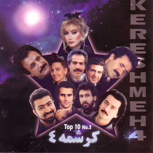 Kereshmeh 4 (Top 10 No. 3) by Various Artists