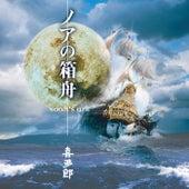 Noah's Ark by Kitaro