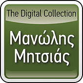The Digital Collection by Manolis Mitsias (Μανώλης Μητσιάς)