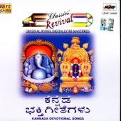 Kannada BhakthigeethegaLu by Various Artists
