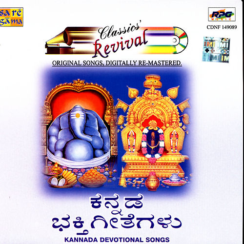 Kannada BhakthigeethegaLu by Various Artists