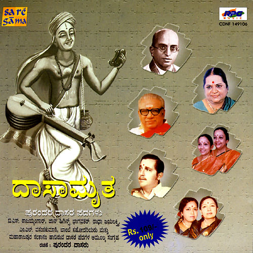 Dasamruta - Purandaradasa Songs by Various Artists