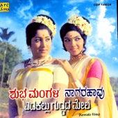 Naagara Haavu - Shubha Mangala - Edakallu Guddada Mele by Various Artists
