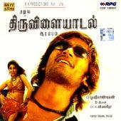 Thiruvilayadal Arambam/Thulluvadho Elamai by Various Artists