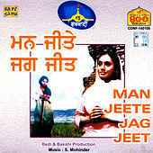 Man Jeete Jag Jeet by Various Artists