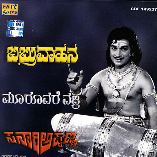 Babruvaahana / Mooruvare Vajra / Sanaadi Appanna by Various Artists