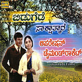 Bidugade / Sakshatkara / Operation Diamond Racket by Various Artists