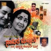 Saavira Mettilu / Puttanna Kanagal Hits by Various Artists