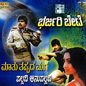 Bharjari Beate / Maathu Tappada Maga / Pallavi Anupallavi by Various Artists