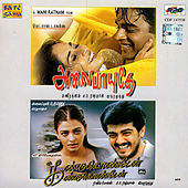 Alaipayuthey / Kandukondain Kandukondain by Various Artists