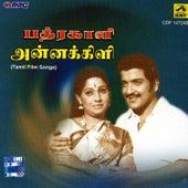 Bhadrakali / Annakkili by Various Artists