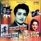 Thaayiya Nudi / Thaliya Bhagya / Thayi Kanasu by Various Artists