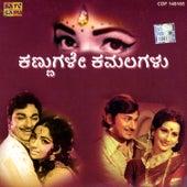 Kannugale Kamalagalu by Various Artists