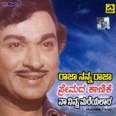 Naa Ninna Mareyalaare / Premada Kaanike / Raja Nanna Raja by Various Artists