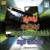 Spandana / Aparichitha / Ellindalo Bandavaru / Pallavi Anupallavi by Various Artists